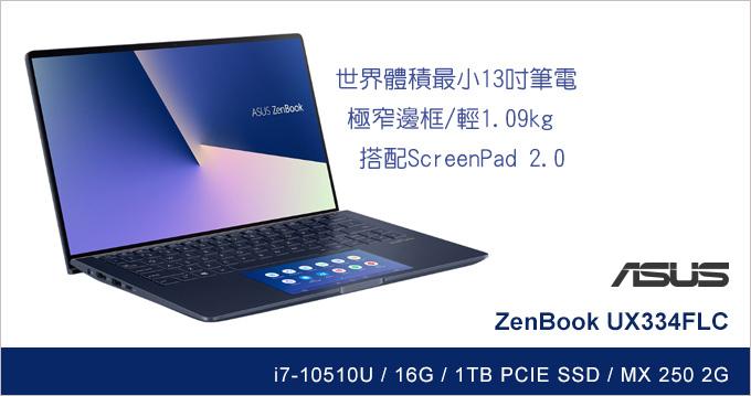 ASUS-ZenBook-UX334FLC.jpg