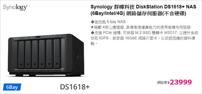 DS1618+-NAS.jpg