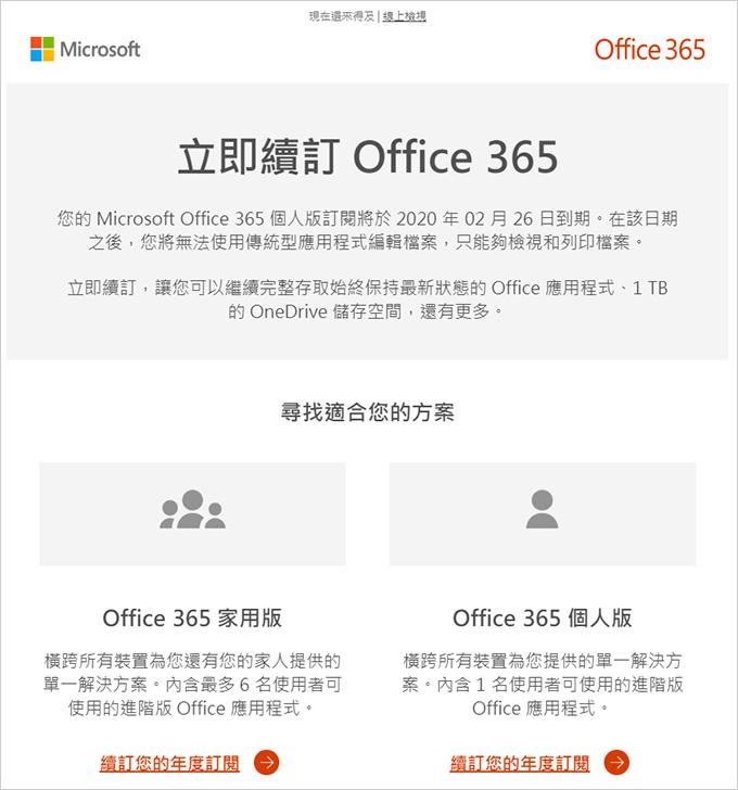 立即續約Office-365.jpg