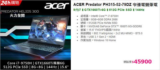 Acer-Predator-Helios-PH315---15吋電競筆電.jpg