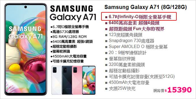 Samsung-Galaxy-A71.jpg