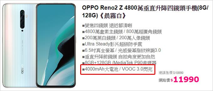 OPPO-Reno2-Z.jpg