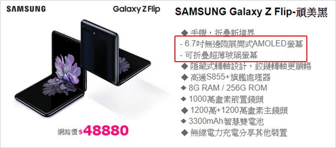 SAMSUNG-Galaxy-Z-Flip.jpg