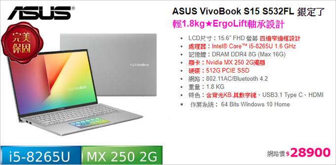 ASUS-VivoBook-S15-S532FL.jpg