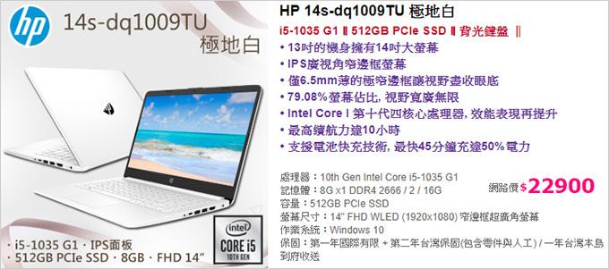 HP-14s-dq1009TU.jpg