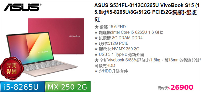 ASUS-S531FL-0112C8265U.jpg