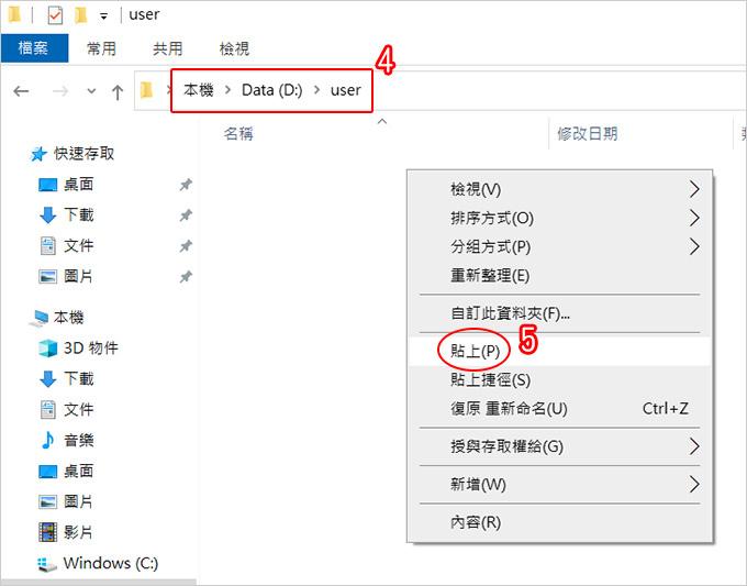 使用者資資料夾2.jpg