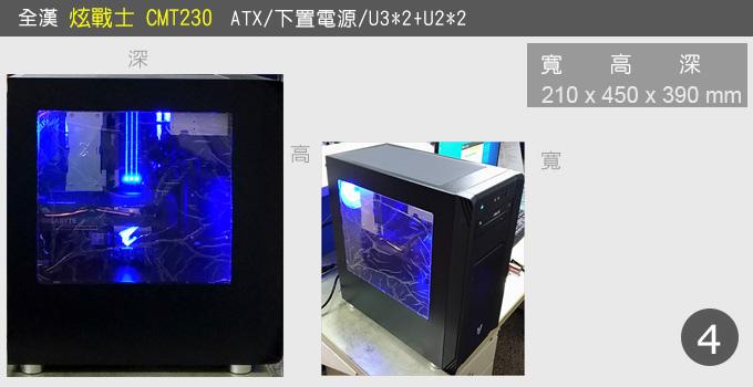 全漢/炫戰士CMT230-(黑色).jpg