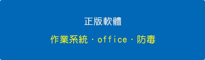 正版軟體-作業系統、office、防毒.jpg