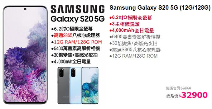 三星-Galaxy-S20.jpg