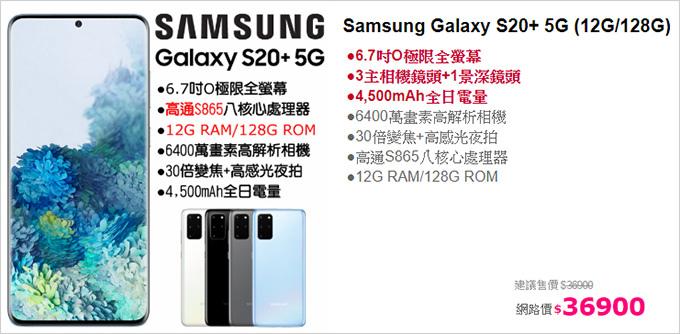 三星-Galaxy-S20+.jpg