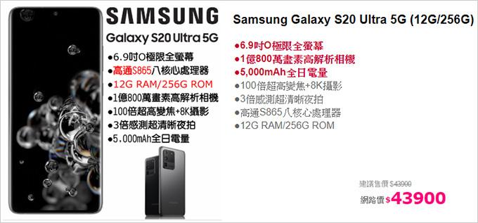 三星-Galaxy-S20-Ultra.jpg