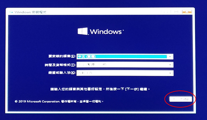 Windows-10-系統安裝-(含重灌)-01.jpg