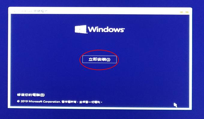 Windows-10-系統安裝-(含重灌)-02.jpg