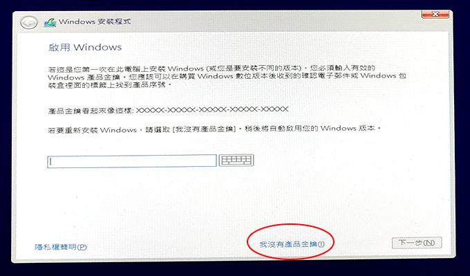 Windows-10-系統安裝-(含重灌)-03.jpg