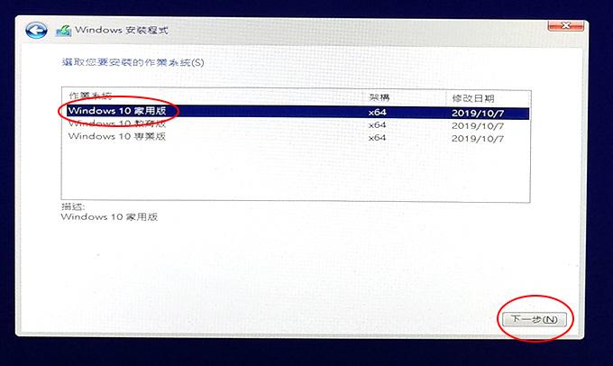 Windows-10-系統安裝-(含重灌)-04.jpg