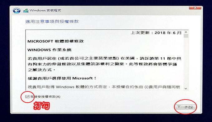 Windows-10-系統安裝-(含重灌)-05.jpg