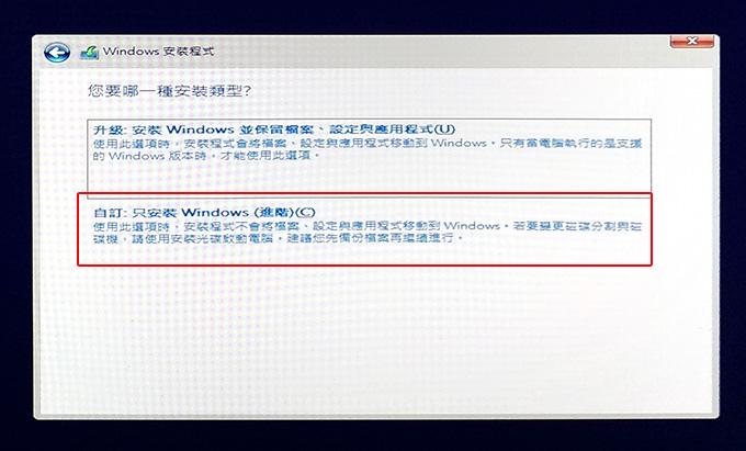 Windows-10-系統安裝-(含重灌)-06.jpg