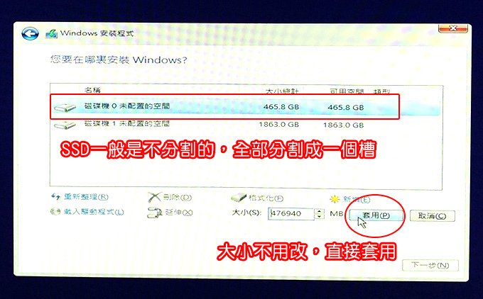 Windows-10-系統安裝-(含重灌)-08.jpg