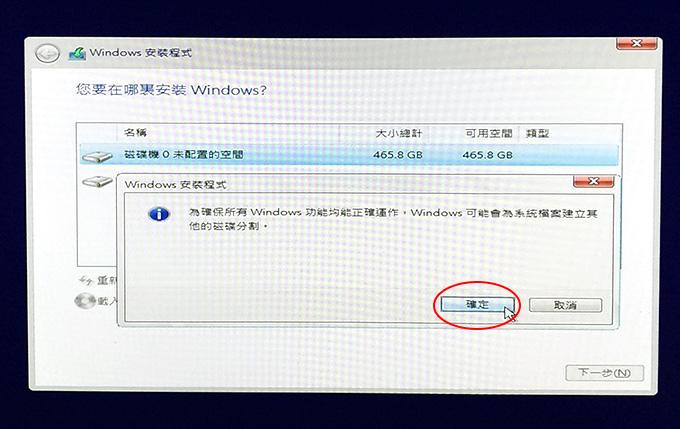 Windows-10-系統安裝-(含重灌)-09.jpg