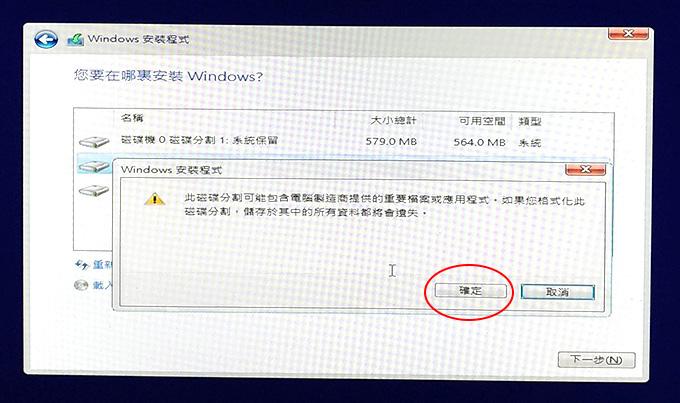 Windows-10-系統安裝-(含重灌)-11.jpg