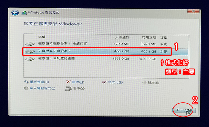 Windows-10-系統安裝-(含重灌)-12.jpg