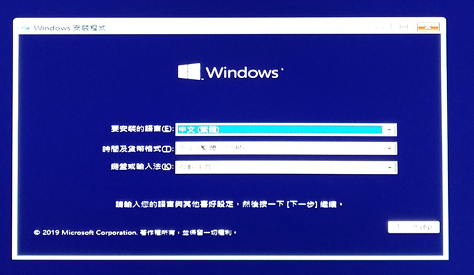 Windows-10-系統安裝-(含重灌).jpg