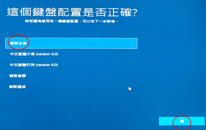 Windows-10-系統安裝-(含重灌)-17.jpg