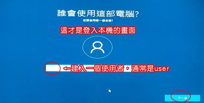 Windows-10-系統安裝-(含重灌)-19.jpg