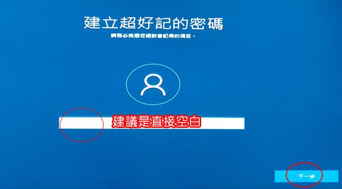 Windows-10-系統安裝-(含重灌)-20.jpg