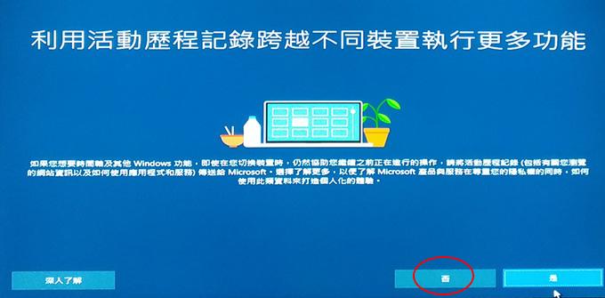 Windows-10-系統安裝-(含重灌)-21.jpg