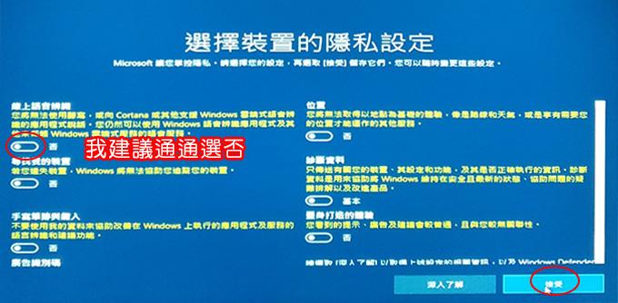 Windows-10-系統安裝-(含重灌)-22.jpg