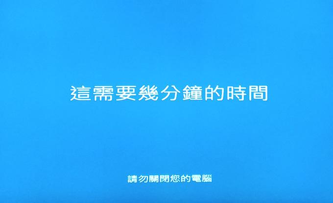 Windows-10-系統安裝-(含重灌)-24.jpg