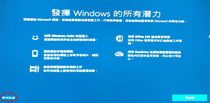 Windows-10-系統安裝-(含重灌)-25.jpg