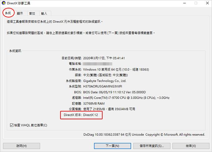 如何看電腦上的-DirectX-是哪一個版本?.jpg