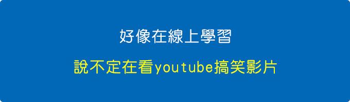 好像在線上學習,說不定在看youtube搞笑影片.jpg