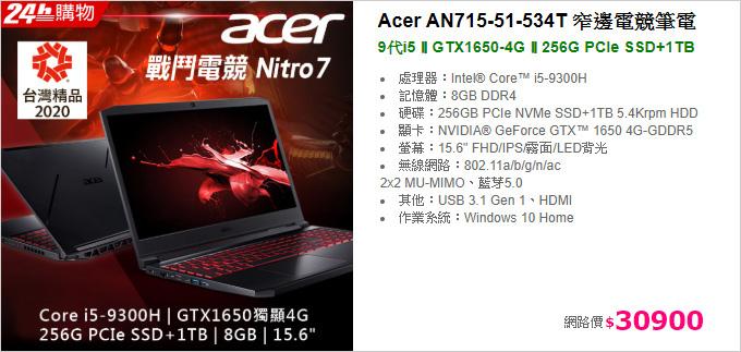 Acer-AN715-51-534T-窄邊電競筆電.jpg