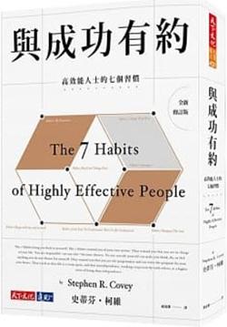 與成功有約:高效能人士的七個習慣.jpg