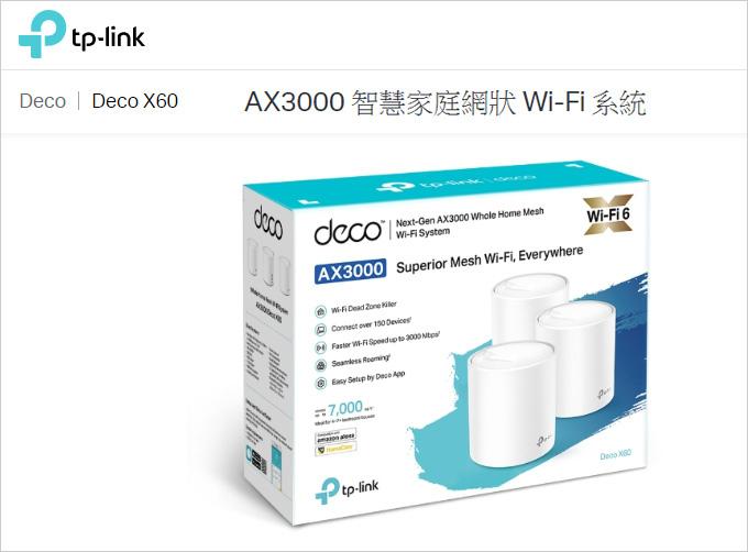 TP-Link-AX3000-智慧家庭網狀-Wi-Fi-系統--Deco-X60-01.jpg