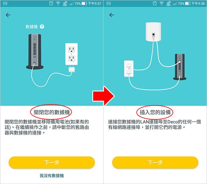 TP-Link-Deco-X60-AX3000-智慧家庭網狀-Wi-Fi-系統--11.jpg