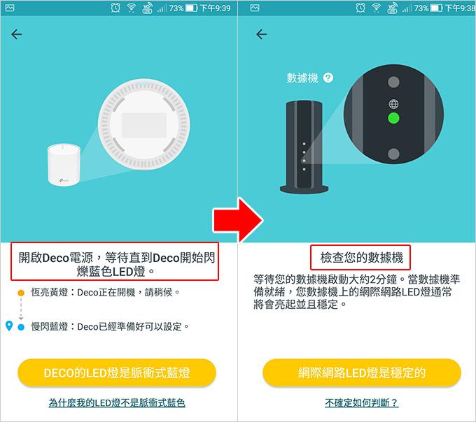TP-Link-Deco-X60-AX3000-智慧家庭網狀-Wi-Fi-系統--12.jpg