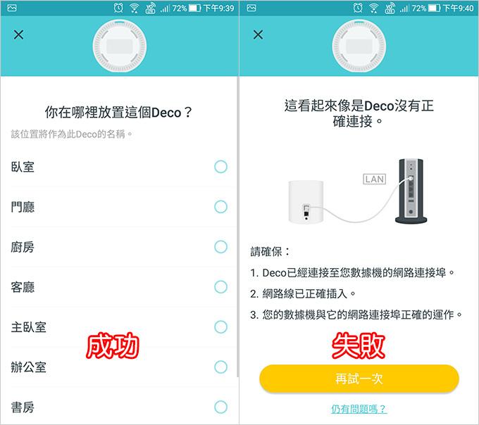 TP-Link-Deco-X60-AX3000-智慧家庭網狀-Wi-Fi-系統--14.jpg