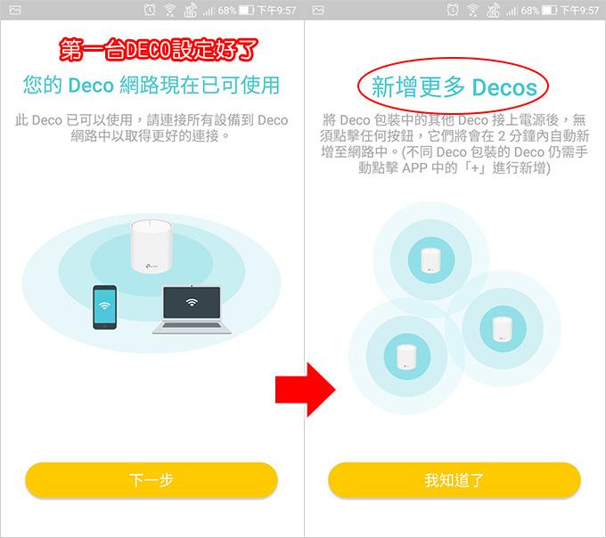 TP-Link-Deco-X60-AX3000-智慧家庭網狀-Wi-Fi-系統--17.jpg