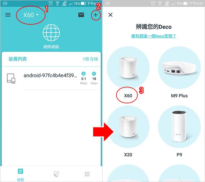 TP-Link-Deco-X60-AX3000-智慧家庭網狀-Wi-Fi-系統--18.jpg