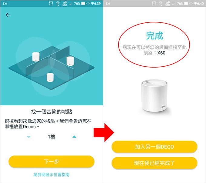 TP-Link-Deco-X60-AX3000-智慧家庭網狀-Wi-Fi-系統--19.jpg