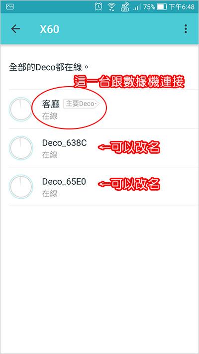 TP-Link-Deco-X60-AX3000-智慧家庭網狀-Wi-Fi-系統--20.jpg