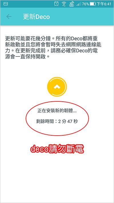 TP-Link-Deco-X60-AX3000-智慧家庭網狀-Wi-Fi-系統--21.jpg