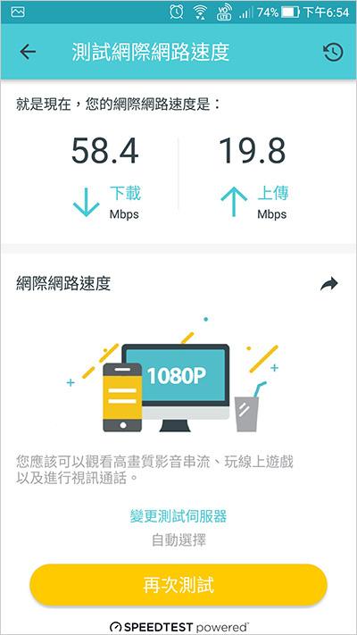 TP-Link-Deco-X60-AX3000-智慧家庭網狀-Wi-Fi-系統--23.jpg