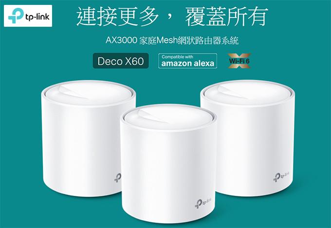 TP-Link-Deco-X60-AX3000-智慧家庭網狀-Wi-Fi-系統.jpg