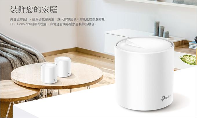 TP-Link-Deco-X60-AX3000-智慧家庭網狀-Wi-Fi-系統--24.jpg